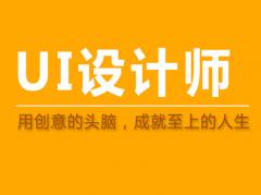 赣州UI设计培训学校