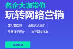 赣州互联网视觉营销推广培训