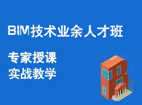 上海交大BIM技术业余培训班