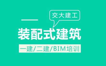 上海交大装配式建筑技术培训