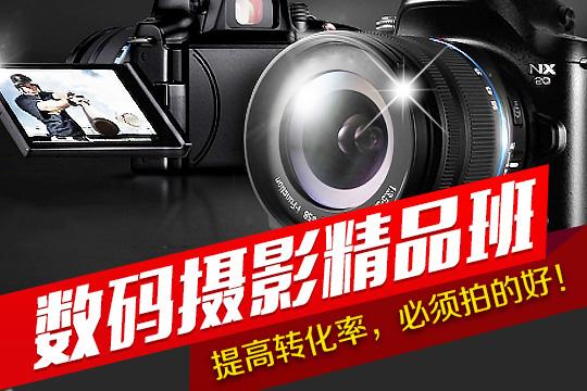 苏州数码产品摄影全能班