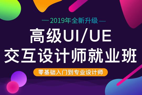 苏州高级UI/UE视觉设计师培训课