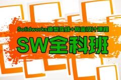 苏州Solidworks模具设计全科班