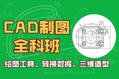 苏州机械cad精品班
