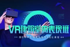 苏州VR漫游+室内展厅与家具设计全程班