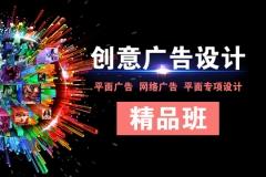 苏州创意广告设计精品班