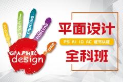 苏州平面广告设计软件基础班