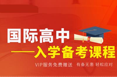 杭州国际高中入学备考班