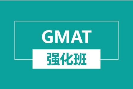 杭州GMAT强化班