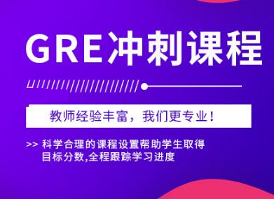 杭州GRE强化训练营
