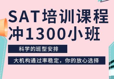 杭州SAT考试培训课程