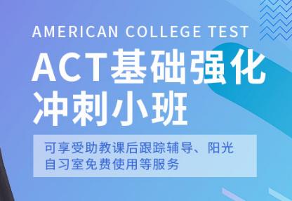 杭州新航道ACT考试培训