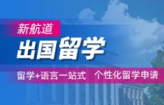 杭州出国留学培训机构