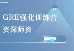 杭州GRE强化班
