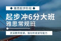 杭州新航道雅思6分培训班