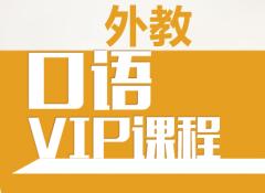 杭州外教口语VIP课程