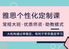 杭州新航道雅思培训班课程