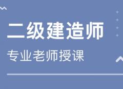 重庆二级建造师培训2020年招生简章