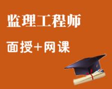 重庆监理工程师培训2020年招生简章