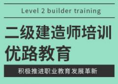 2020年成都二建考前培训班