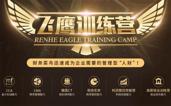 淄博仁和高管财务培训-飞鹰训练营