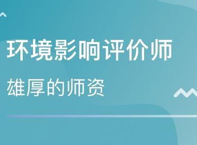2020年淄博学环境影响评价师培训课程