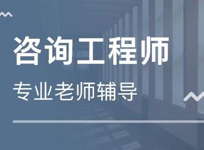 淄博2020咨询工程师考试辅导班