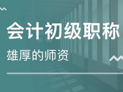2020郑州初级会计师考证辅导班