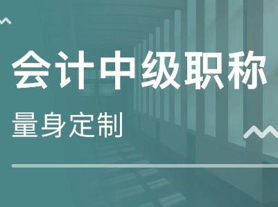 2020郑州中级会计师考前培训班