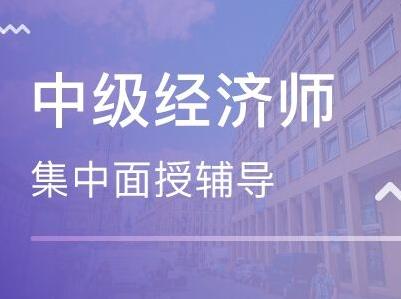2020郑州中级经济师零基础提分班