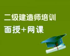2020年沧州二级建造师培训主页