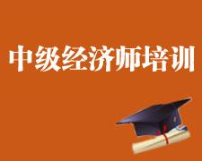 2020年常州中级经济师培训机构