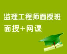 2020年南昌监理工程师培训考点及招生简章