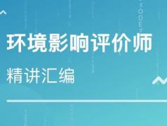 2020年南昌环境影响评价师培训考试及招生简章