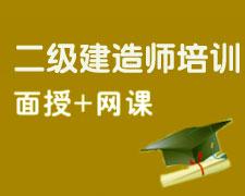 2020年滁州二级建造师培训考点及招生简章