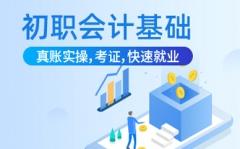 淄博仁和财务核算班-税务操作实验班