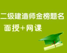2020年哈尔滨二级建造师培训难点及招生简章