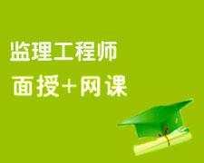 2020年哈尔滨监理工程师培训考点及招生简章