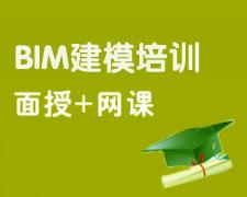 2020年哈尔滨bim培训考点及招生简章