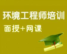 2020年济南和环境影响评价师培训机构