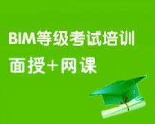 2020年深圳bim培训科目及招生简章