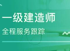 2020年深圳一级建造师培训科目及招生简章