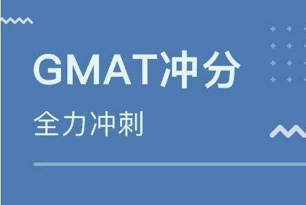 珠海哪个GMAT培训机构好