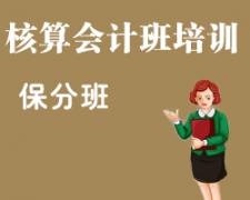 2020年哈尔滨核算会计培训科目及招生家长