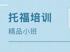 珠海朗阁托福精讲班