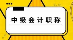 东莞中级会计职称考试培训班