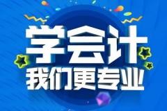 杭州会计真账实操培训班