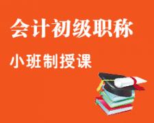 2020年沈阳初级会计培训班