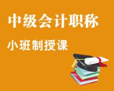 2020年沈阳中级会计师培训