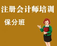 2020年沈阳注册会计师培训